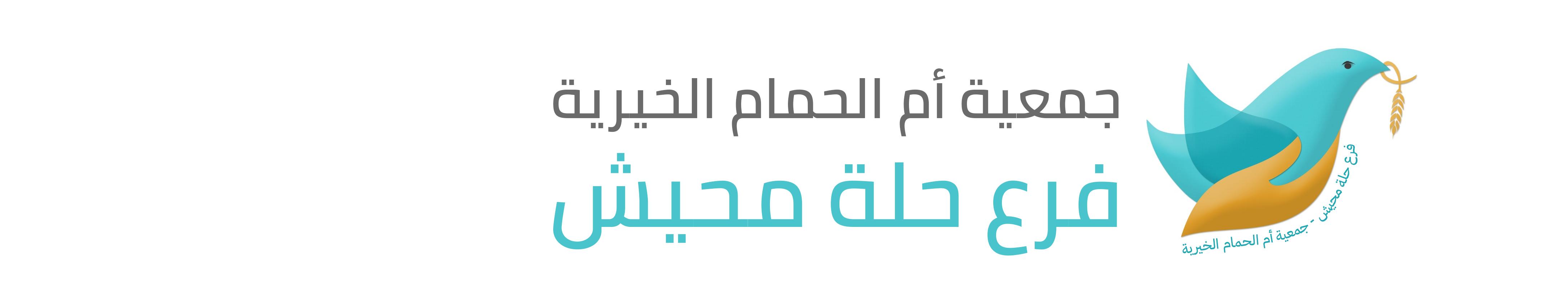 فرع جمعية أم الحمام الخيرية – مكتب حلة محيش